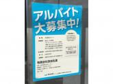 (有)奈良乳業