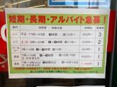 (株)ナフコトミダ 七宝店