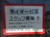 (株)介護センター虹