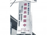 府中観光交通株式会社