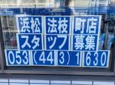 ローソン 浜松法枝町店
