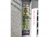 飯田産業 府中営業所