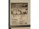 クリエイトSD 浜松渡瀬町店