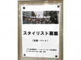 SOHO newyork(ソーホーニューヨーク) 名古屋東店