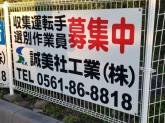 誠美社工業株式会社 本社/暁リサイクルセンター