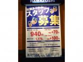 はま寿司 掛川店