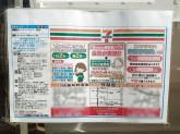 セブン-イレブン 浜松曳馬店