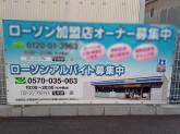 ローソン 太田高林東店