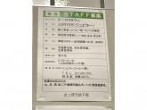 ジュピター 札幌オーロラタウン店