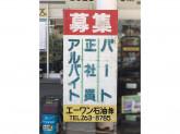 三菱商事エネルギー 羽衣 SS (エーワン石油)