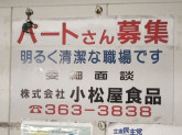 株式会社 小松屋食品 本社工場