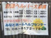 みなと寮/愛港園/みなとホームヘルプセンター/港地域在宅サービスステーション