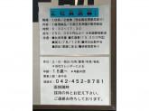 (株)洲本整備機製作所 東京営業所