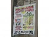 クリーニングたんぽぽ 北大塚店