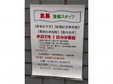 株式会社足利建機産業 東京営業所