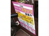 キッチンオリジン 大塚店