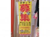 NICEクリーニング イオン昭島店