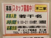 不二家 イオン昭島店