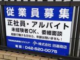 株式会社田邉商店