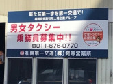 札幌第一交通株式会社 発寒営業所