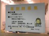 東海調剤薬局 MIO香久山2階店