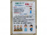 (株)六花福祉事業部/六花24時間対応型訪問介護看護センター/他