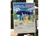 ファミリーマート 九条駅南店