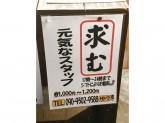 立川 居酒屋寿司 まさまさ