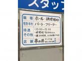 串の井 サンピア店
