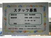THC吉祥寺本町接骨院