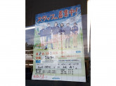 ファミリーマート 富田林中野町店