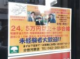 株式会社タウンハウジング 分倍河原店