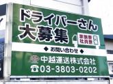 中越運送 株式会社 深川営業所