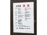 (株)シンワダイヤ 営業所