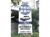 京王自動車株式会社 調布中央営業所