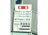 (株)雨堤商店一宮支店
