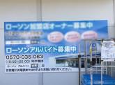 ローソン 静岡東新田一丁目店