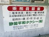 静岡平和タクシー 用宗営業所