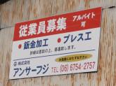 (株)アンサーフジ