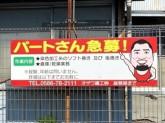 オザワ繊工(株)