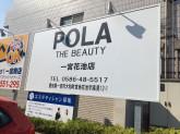 POLA THE BEAUTY (ポーラ・ザ・ビューティ) 一宮花池店