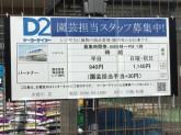 ケーヨーデイツー 木曽川店