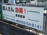 株式会社グリーンシステム