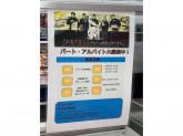 株式会社 大桜水産 スーパーセンタートライアル摂津南店
