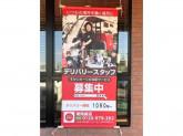 ガスト 東岡崎店
