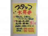 ファミリーマート 大垣西之川店