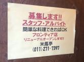 米風亭 本店