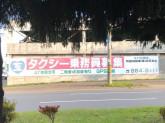 明星自動車株式会社 白石支店