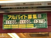 松屋 鶯谷店
