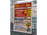 株式会社ボイス(スーパーバリュー南船橋店)